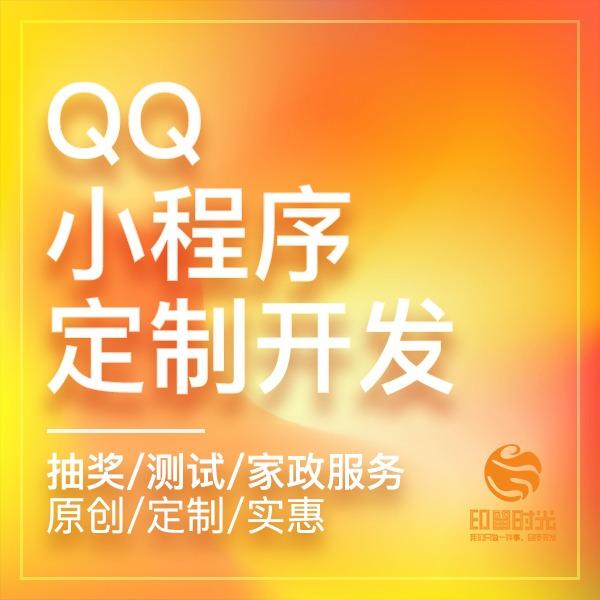 QQ小程序/支付宝小程序/软件开发/企业管理系统/java开