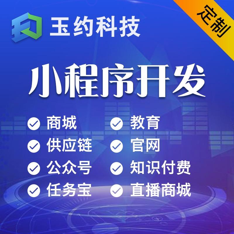小程序开发微信小程序定制开发小程序模板二次开发微信开发