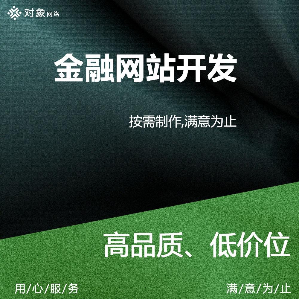 金融网站官网/金融网站开发/电子金融网站开发/金融平台开发