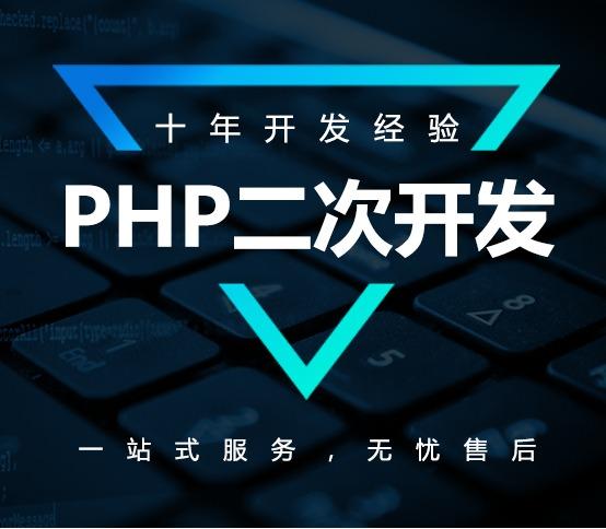 Php开发长期包月aspapp包月开发