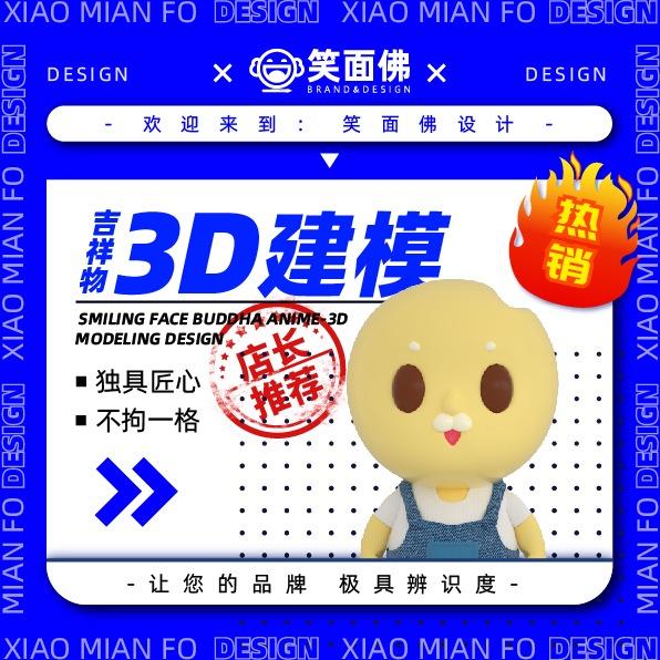 【吉祥物模型】c4d高模3D建模白模渲染吉祥物设计卡通形象