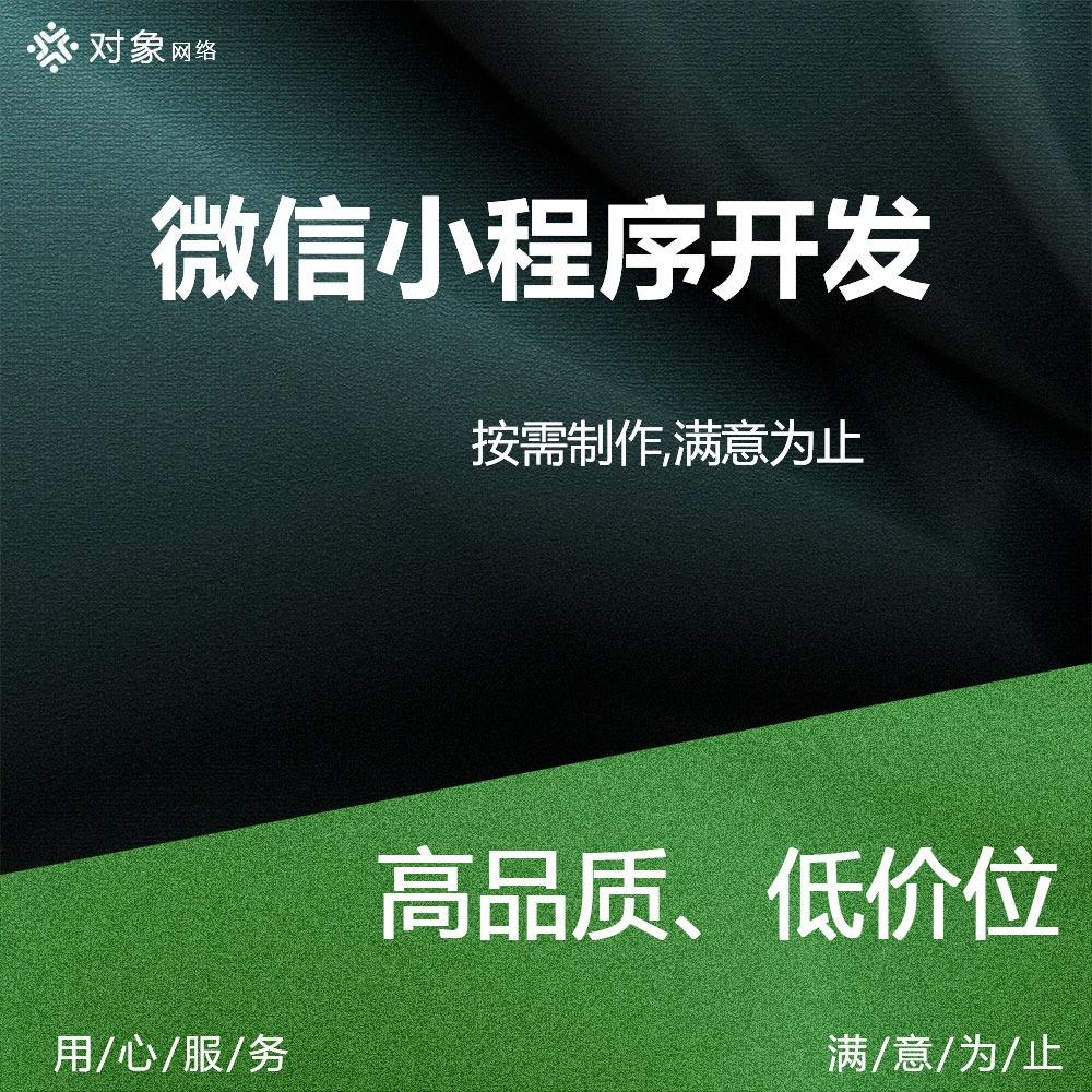 微信小程序开发/小程序商城/停车小程序/小程序定制开发