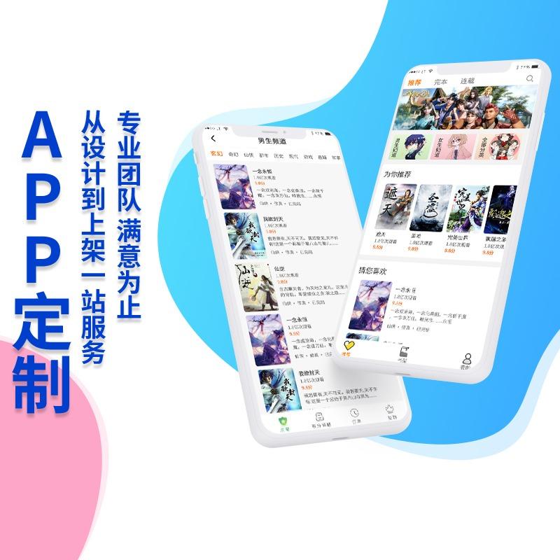 智慧物业app|智慧社区app开发|物业缴费app定制开发