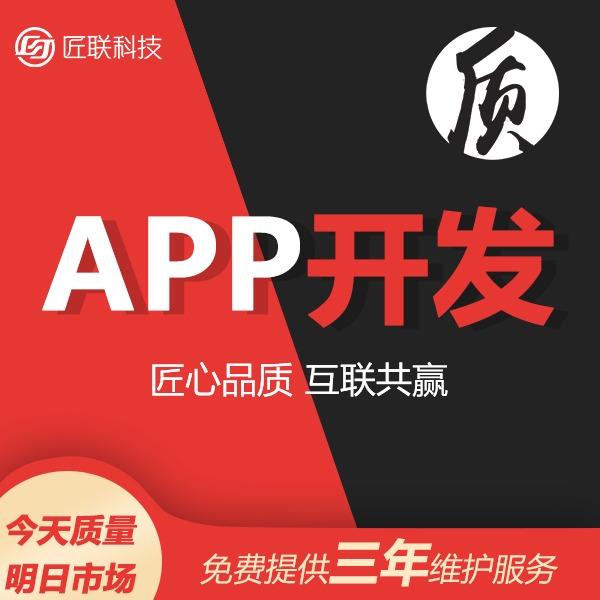 APP定制开发直播app安卓ios社交软件商城APP成品教育