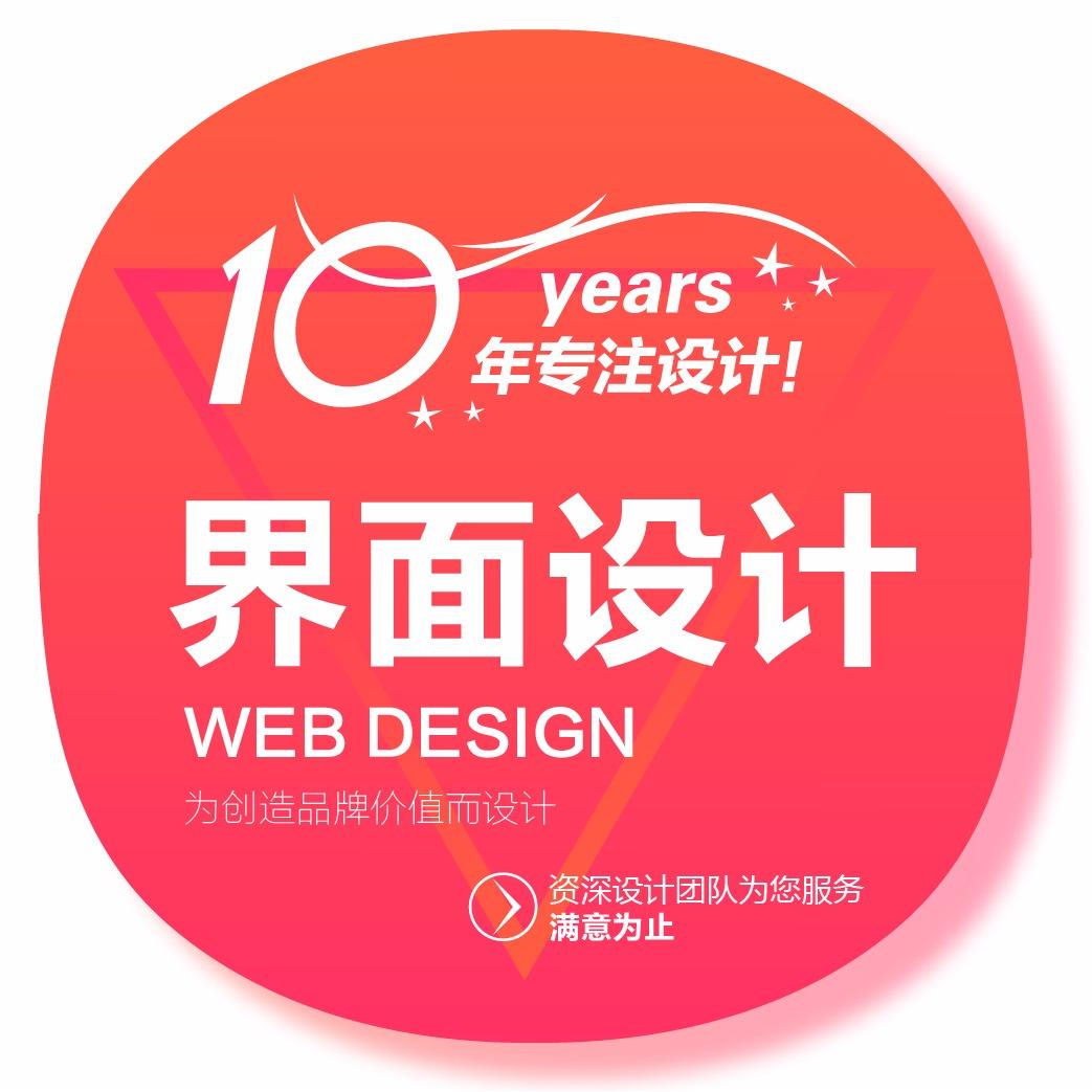 UI设计网页设计app界面设计软件小程序界面设计定制网页设计