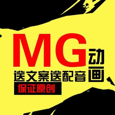 MG动画/mg扁平平面动画设计制作-送配音 满意为止 特价