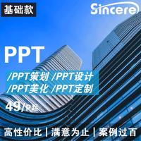 专业PPT制作PPT定制PPT美化PPT设计PPT模板汇报等