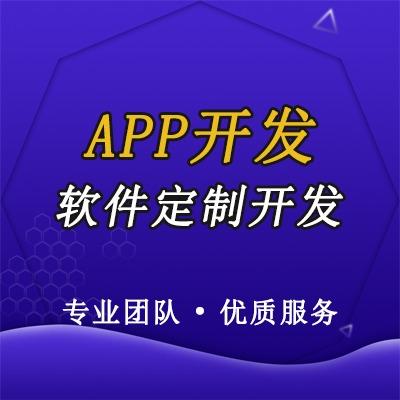 APP定制开发|APP开发|商城开发|电商类|餐饮类|社交