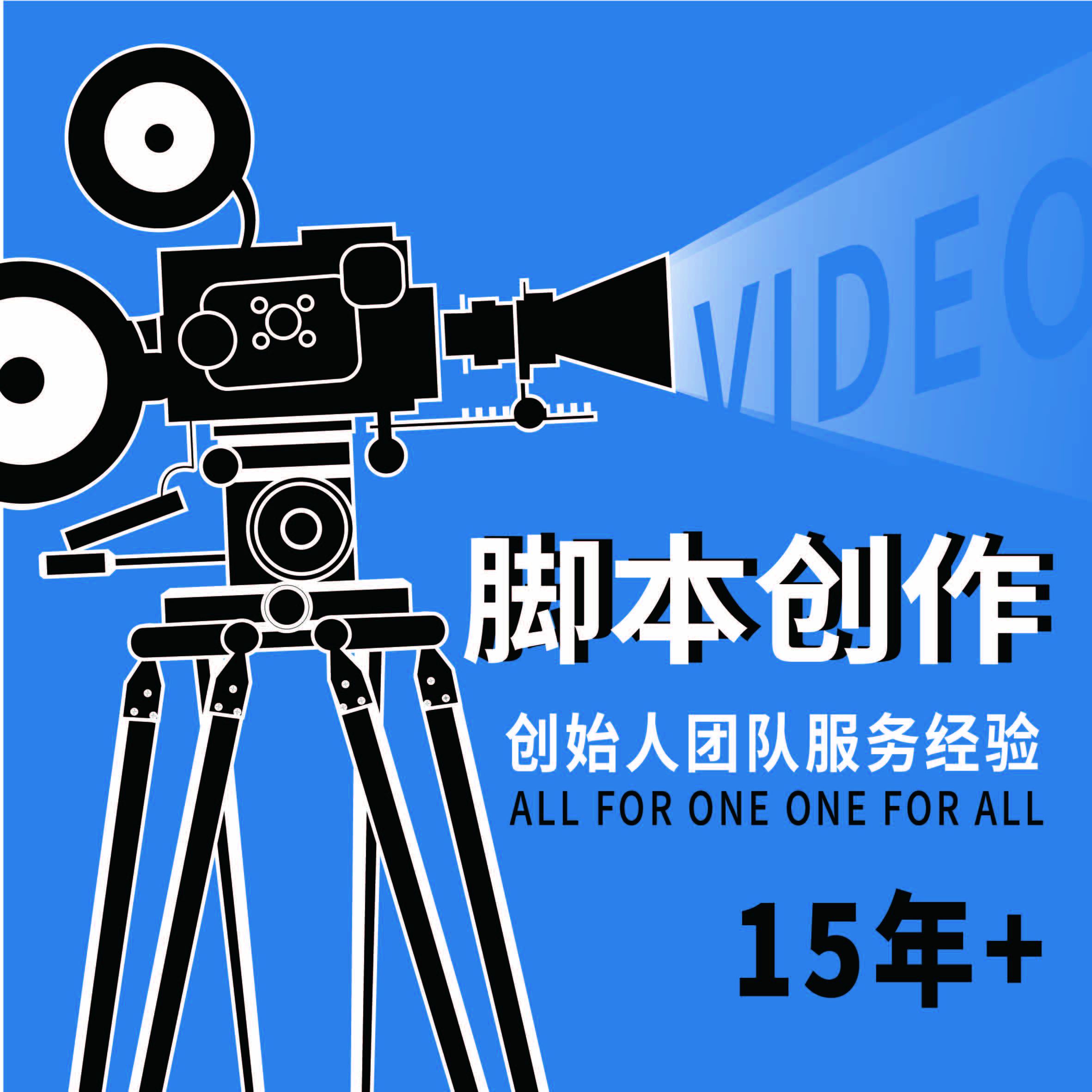 【脚本创作】策划影视脚本宣传片广告纪录片分镜头策划微电影剧本