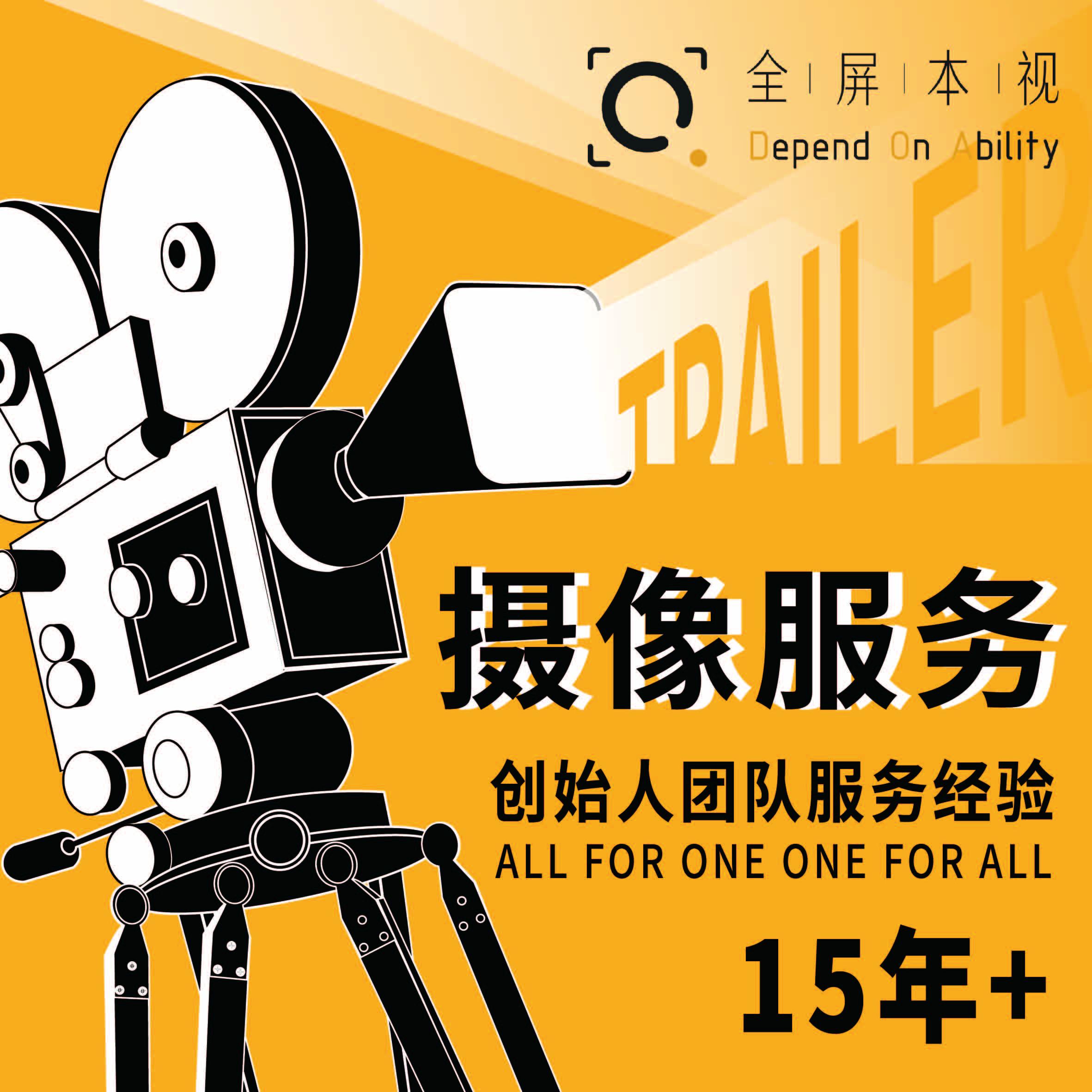 【摄像服务】全程摄像活动跟拍摄像典礼开业短片拍摄录制会议直播