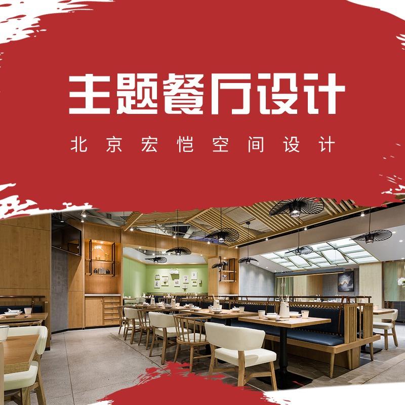 主题餐厅设计咖啡厅设计效果图装修设计全案设计施工图室内设计