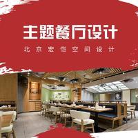 主题餐厅 设计 咖啡厅 设计 效果图装修 设计 全案 设计 施工图室内 设计