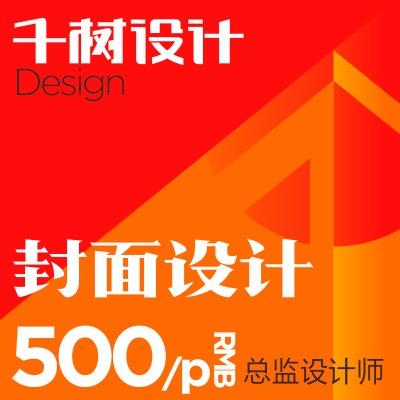 兰灵 书籍设计 封面 设计 排版 设计 扉页 设计 电子书 设计 画册封面 设计
