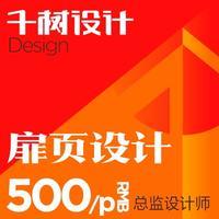 商务中国风欧式时尚简约科技唯美手绘创意卡通品牌 书籍 扉页 设计