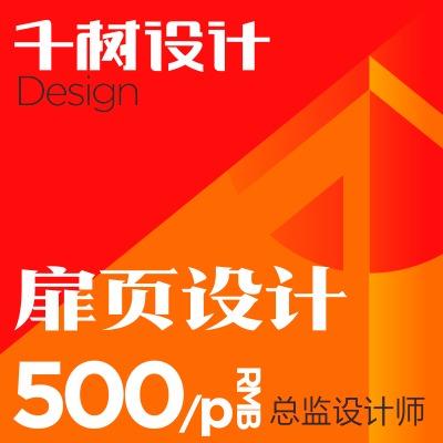 品牌 书籍 扉页 设计 商务中国风欧式时尚简约科技唯美手绘创意卡通