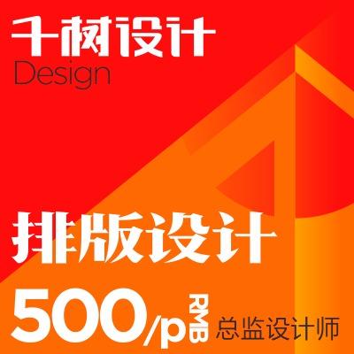 企业DM单画册 设计 杂志报纸期刊 书籍 排版 设计 PPT 设计 制作