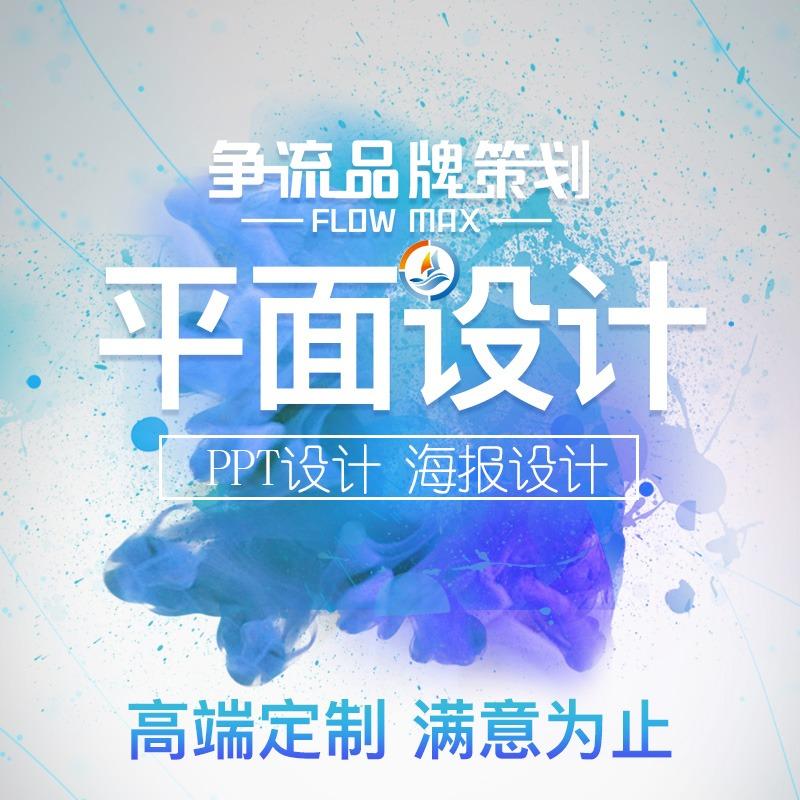 活动促销PPT展板易拉宝彩页电影宣传海报卡片图片平面品牌设计