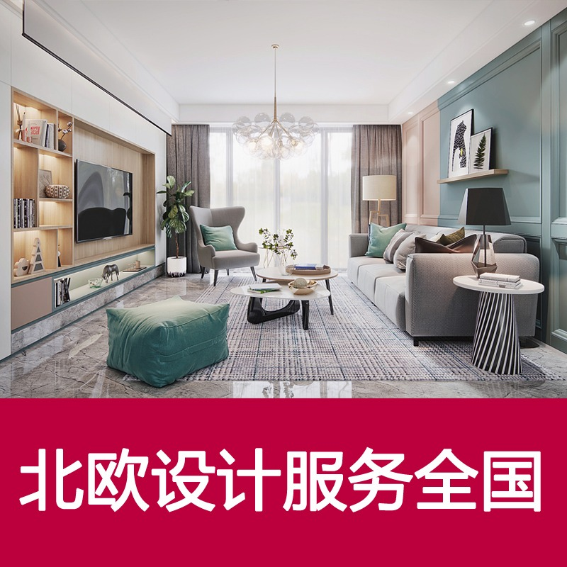 家装设计室内效果图别墅自建房新房软装施工图北欧简约空间设计