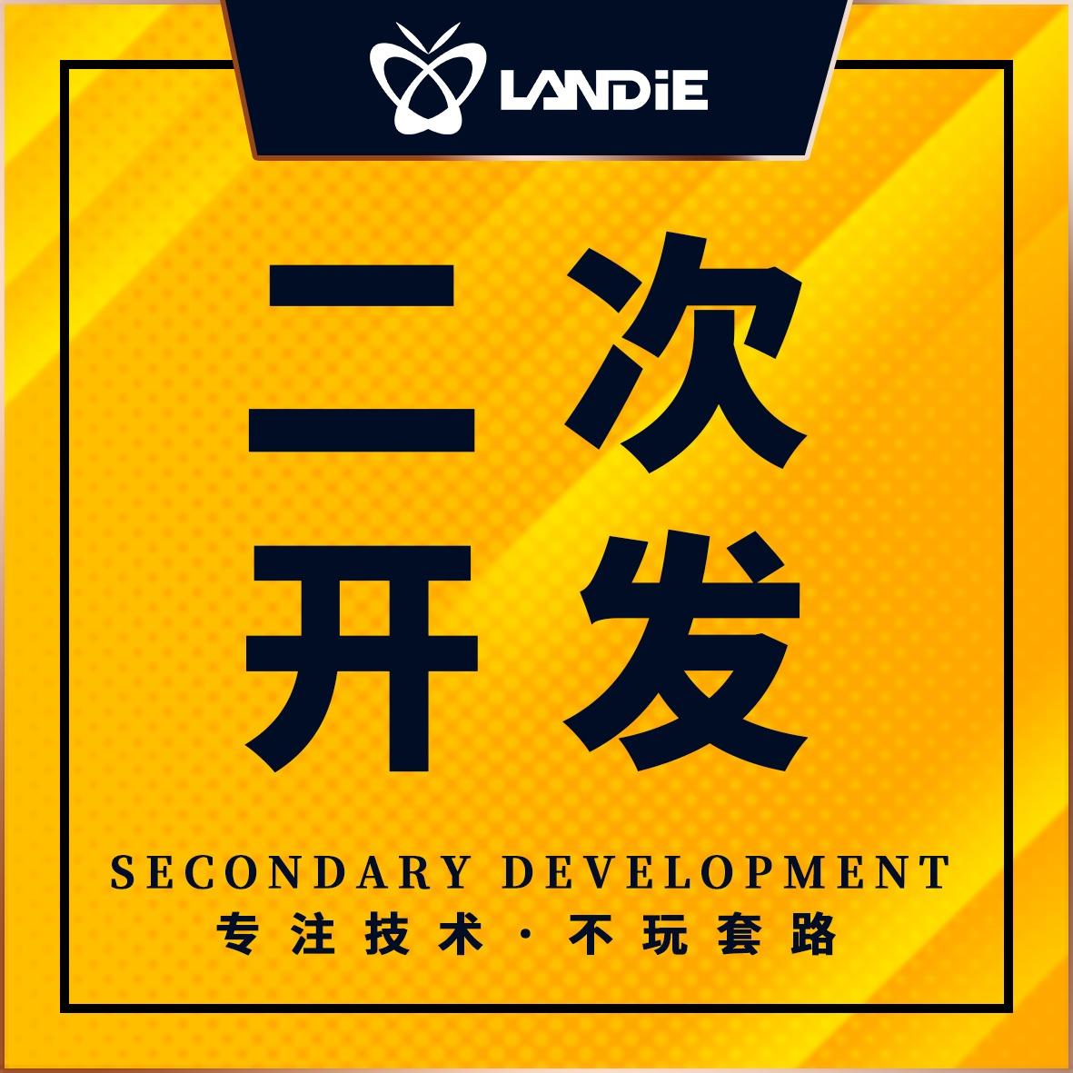 APP二次开发软件二开app开发定制教育APP开发定制商城