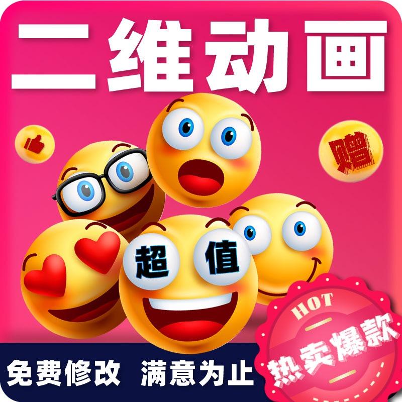 二维动画 |飞碟说 动画 |FLASH 动画 |产品 动画 |app 动画
