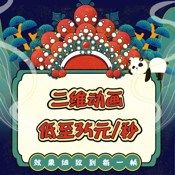 【视野动画】MG动画/FLASH动画/AE动画/手绘动画