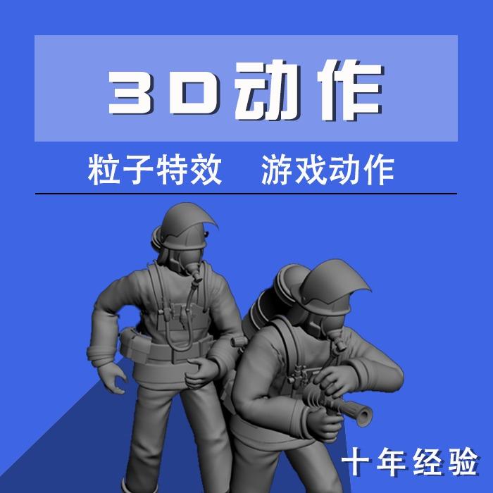 游戏动画/3D动画制作/特效设计/三维动画/游戏动作/角色