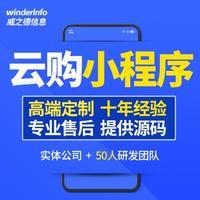 云购app夺宝系统多用户商城源码租用 微信 小程序公众号 企业  开发