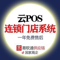 云POS连锁门店收银进销存系统会员门店ERP管理系统软件开发