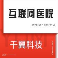 互联网医院 在线问诊系统成品 医院综合管理系统 数字化医院