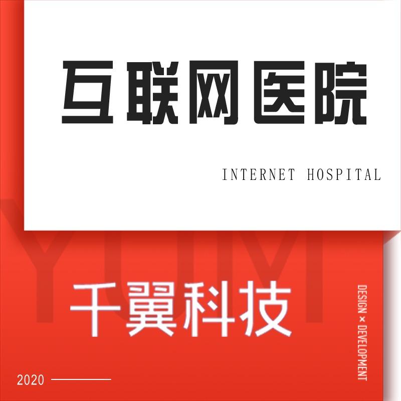 医疗APP开发定制远程在线问诊互联网医疗平台慢病管理医药商城