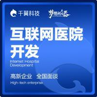 互联网医院 在线预约挂号公众号小程序专家号预约软件系统定制