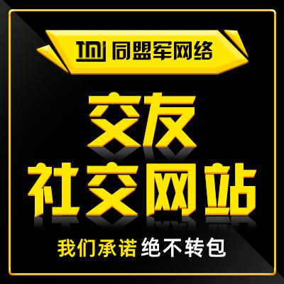 婚恋社交交友app/国际交友网站/多语言翻译/中英语音聊天