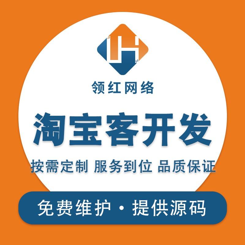 淘宝客APP定制开发京东淘宝天猫拼多多分销交付源码免费维护