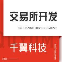 区块链系统开发区块链app制定开发区块链底层技术应用框架