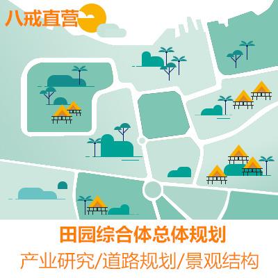 「八戒直营」田园综合体总体规划/产业研究/道路规划/景观结构