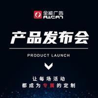 产品新品发布会活动策划活动执行