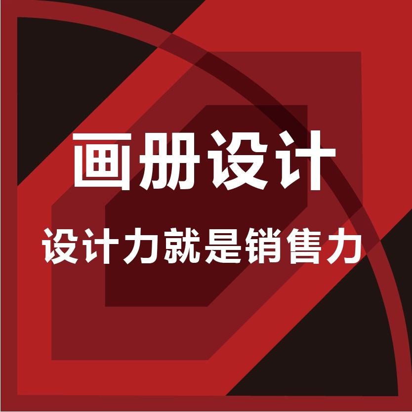 【高端折页】 企业会展招商画册设计楼盘展示商贸物流宣传册设计
