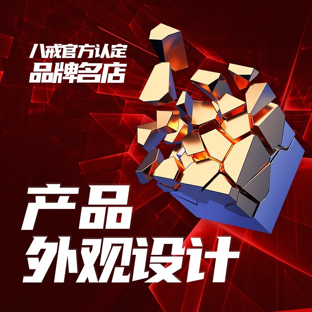 工业造型设计3D渲染建模机械电子智能家电产品外观创意外表外形