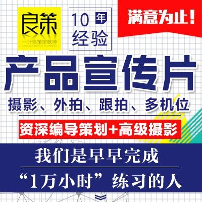 上海产品宣传片制作视频制作MG动画三维年会广告拍摄产品后期