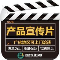 产品宣传片拍摄淘宝产品众筹视频制作广告片短视频拍摄宣传片制作