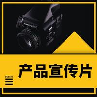 产品拍摄TVC广告片宣传片视频建模制作淘宝电商主图视频航拍