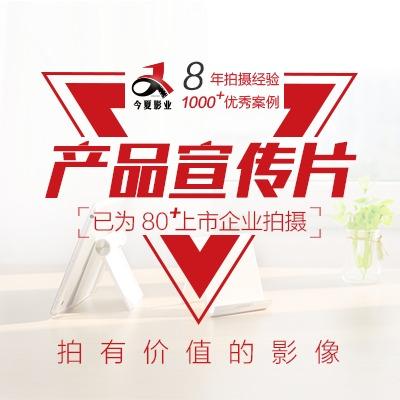 产品宣传片/京东淘宝众筹视频/耳机音箱玩具智能家居酒类视频