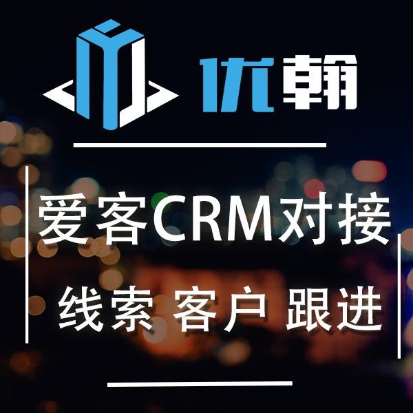 爱客CRM对接API接口 开发 导入线索客户跟进记录案源合同数据