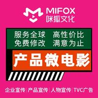 【产品微电影】产品宣传短 视频 拍摄制作创意短片宣传片广告片服务