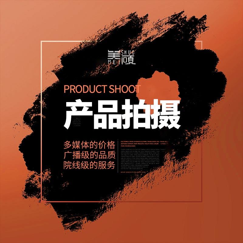 淘宝京东天猫拼多多服务商品拍摄/产品拍摄/摄影/修图后期P图