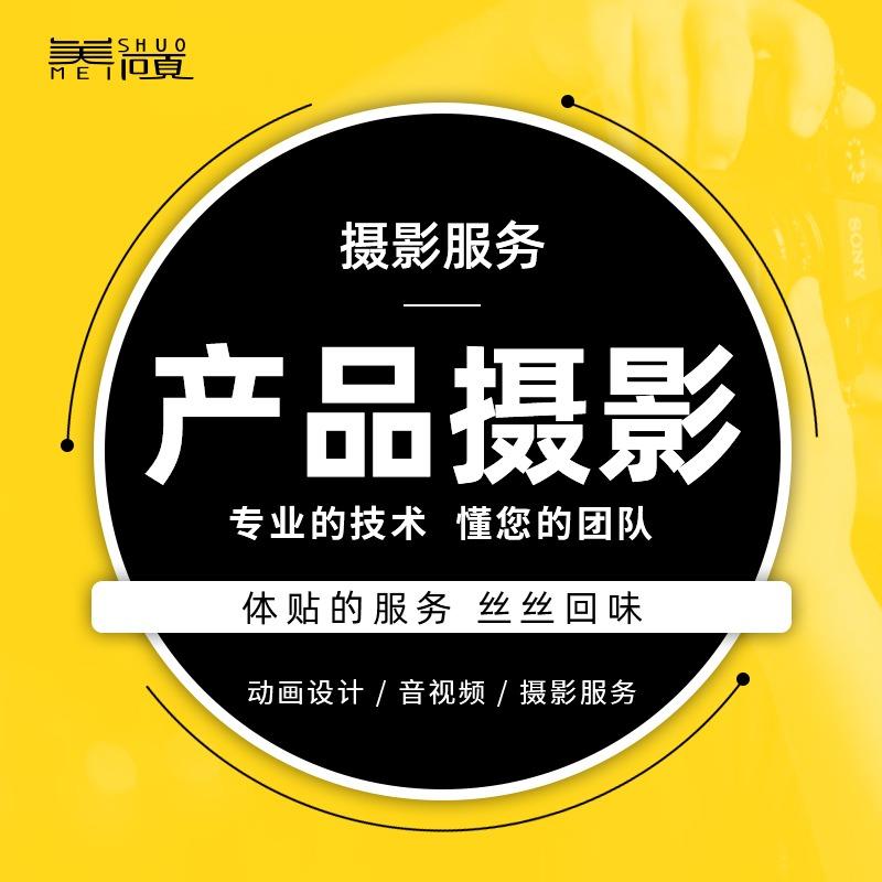 淘宝京东天猫拼多多服务商品拍摄/产品拍照/摄影/修图后期P图