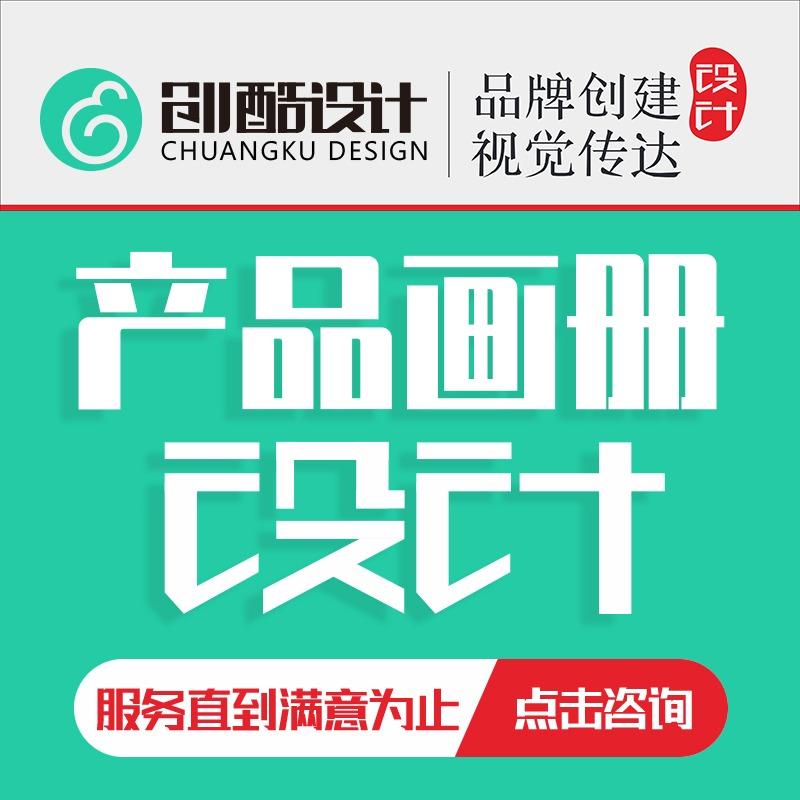 产品画册设计/招商画册/旅游画册设计/餐饮画册/