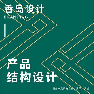 【产品结构设计】工业设计/外观效果图/工业机械产品/外观设计