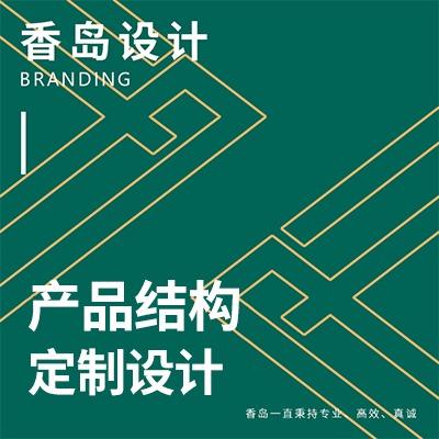 【产品结构设计】工业结构设计/产品功能设计/机械结构设计