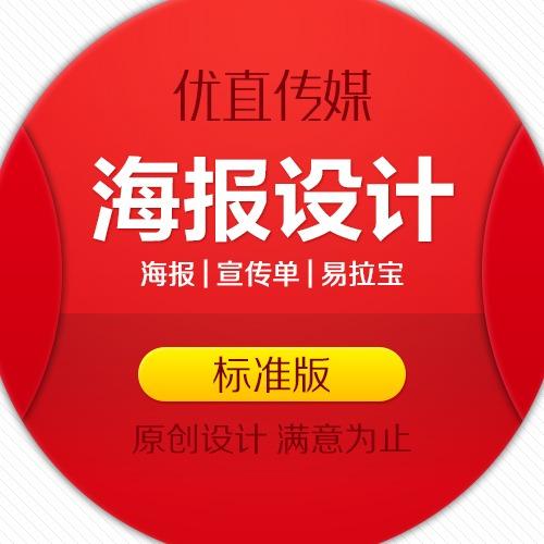 餐饮宣传单活动海报DM杂志内页灯箱易拉宝设计开业产品促销物料